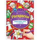 Книга «Новогодние игры. Раскраски» 16 стр., формат А5