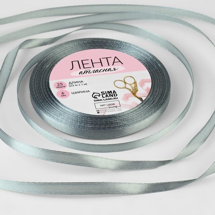Лента атласная, 6 мм 23 1 м, цвет серый 03