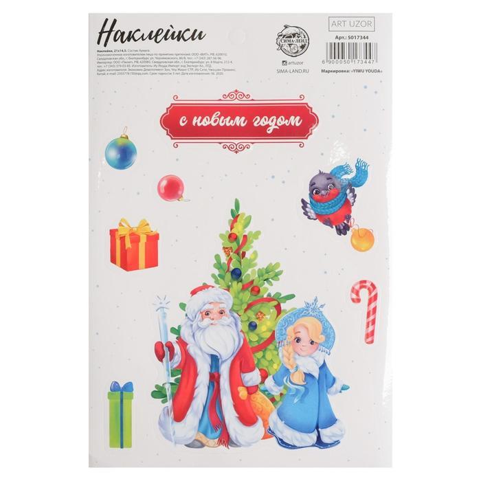 Бумажные наклейки «Дед Мороз и Снегурочка», 21х 14,5 см