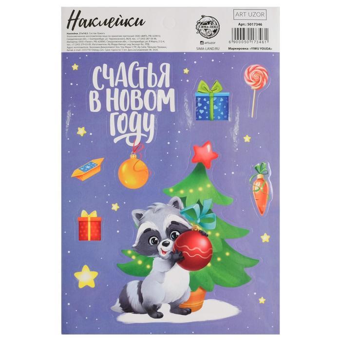 Бумажные наклейки «Счастливый енот», 21х 14,5 см