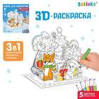3D-Раскраска «Дед Мороз и Снегурочка»