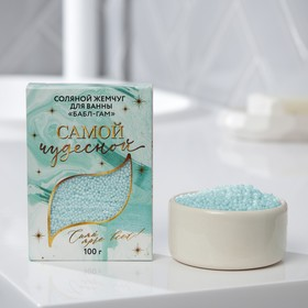 """Жемчуг для ванны """"Самой чудесной"""", с ароматом любимой жвачки, 100 г"""
