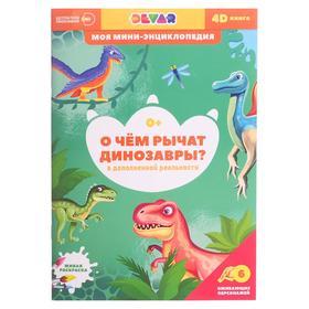 Мини-энциклопедия 4D «О чем рычат динозавры»
