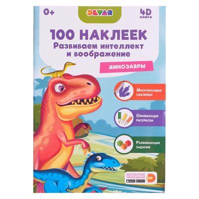 100 наклеек. Развиваем интеллект и воображение. Динозавры