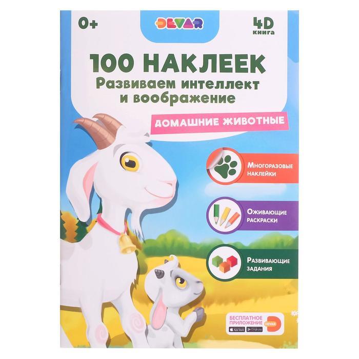 100 наклеек «Развиваем интеллект и воображение. Домашние животные»