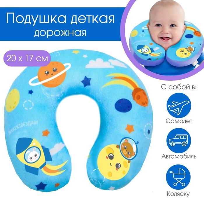 Детская подушка для путешествий «Космос»