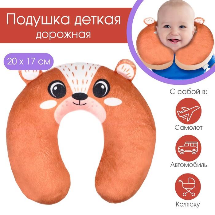 Детская подушка для путешествий «Мишка»