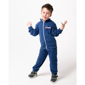Костюм (джемпер, брюки) для мальчика, цвет индиго, рост 128 см Ош