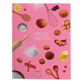 Книга для записи кулинарных рецептов А5, 96 листов 'Кулинар-шоу', твёрдая обложка, матовая ламинация, выборочный лак, МИКС Ош
