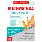 Шпаргалка по математике «Меры величин» для 1-4 кл., 8 стр.