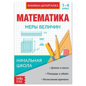 Шпаргалка по математике 'Меры величин' для 1-4 кл., 8 стр Ош