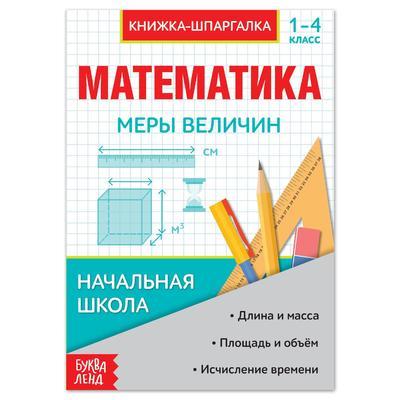 Шпаргалка по математике «Меры величин» для 1-4 кл., 8 стр. - Фото 1