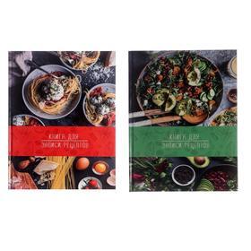 Книга д/записи кулинарных рецептов А5, 96 листов 'Гурман', твёрдая обложка, глянцевая ламинация, МИКС Ош