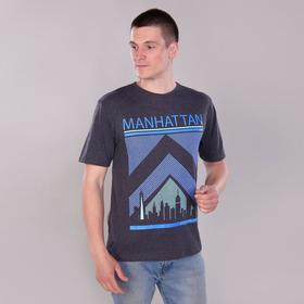 Футболка мужская «Манхэттен», цвет антрацит, размер 44
