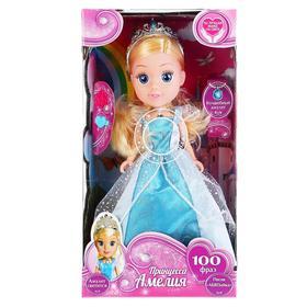 Кукла «Амелия» 25см, озвученная, песня Абвгдейка 100 фраз, светящийся амулет