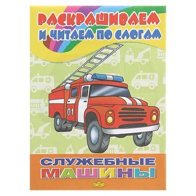 Раскрашиваем и читаем по слогам «Служебные машины» - Фото 1