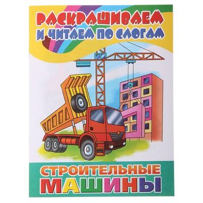 Раскрашиваем и читаем по слогам «Строительные машины» - Фото 1