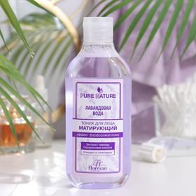 """Тоник Floresan Pure Natural """"Матирующий. Лавандовая вода"""" эффект фарфоровой кожи, 300 мл"""