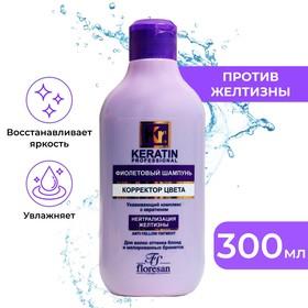 Фиолетовый шампунь Floresan «Корректор цвета» от желтизны, 300 мл