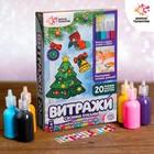 Набор для творчества «Раскрась витражики - новогодние», 20 шт в наборе