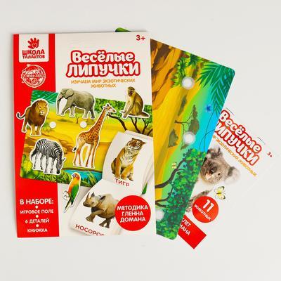 Игра на липучках «Изучаем мир экзотических животных», методика Домана - Фото 1