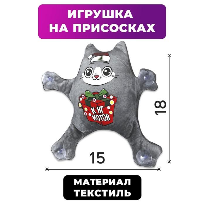 Автоигрушка «К НГ котов», котик, на присосках