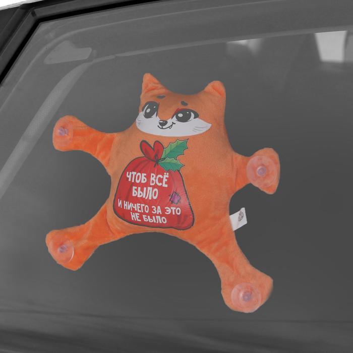 Автоигрушка «Чтоб всё было!», котик, на присосках
