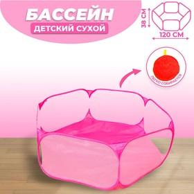 Детский манеж, сухой бассейн для шариков «Розовый» 120х120х38 см Ош