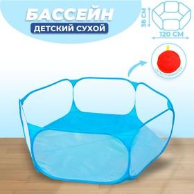 Детский манеж, сухой бассейн для шариков «Голубой» 120х120х38 см Ош