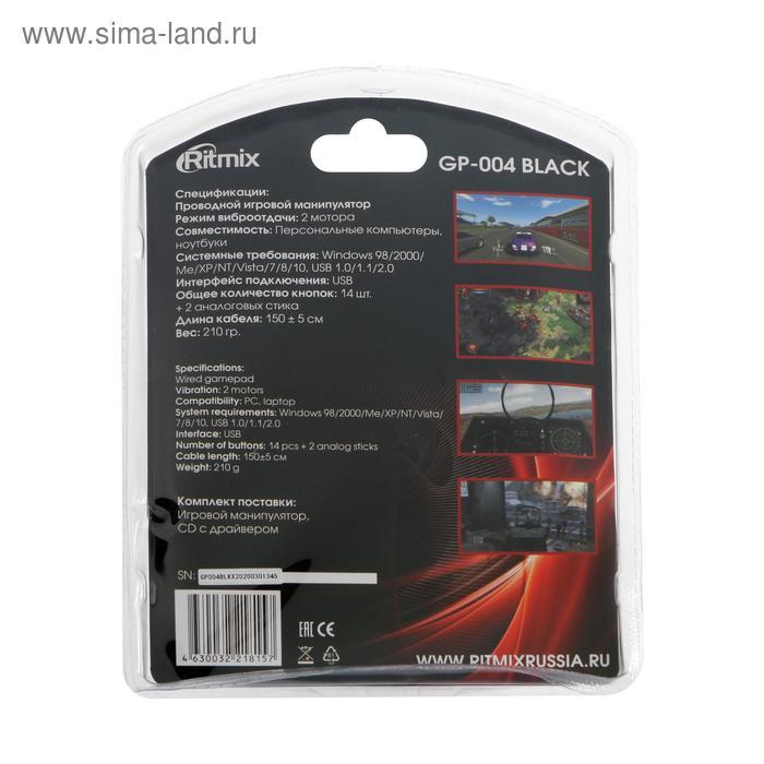Геймпад Ritmix GP-004, проводной, виброотдача, для PC, USB, 1.5 м, черный