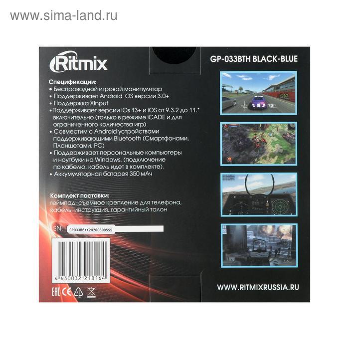 Геймпад Ritmix GP-033BTH, Bluetooth, для PC/iOS/Android, 350 мАч, черно-синий