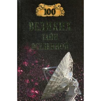 100 великих тайн Вселенной. Бернацкий А.С. - Фото 1