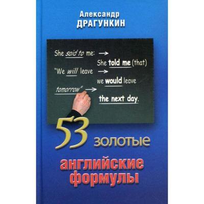 53 золотые английские формулы. Драгункин А. - Фото 1