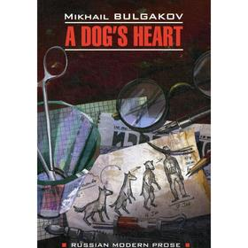 A Dog's heart = Собачье сердце: книга для чтения на английском языке. Булгаков М.А.