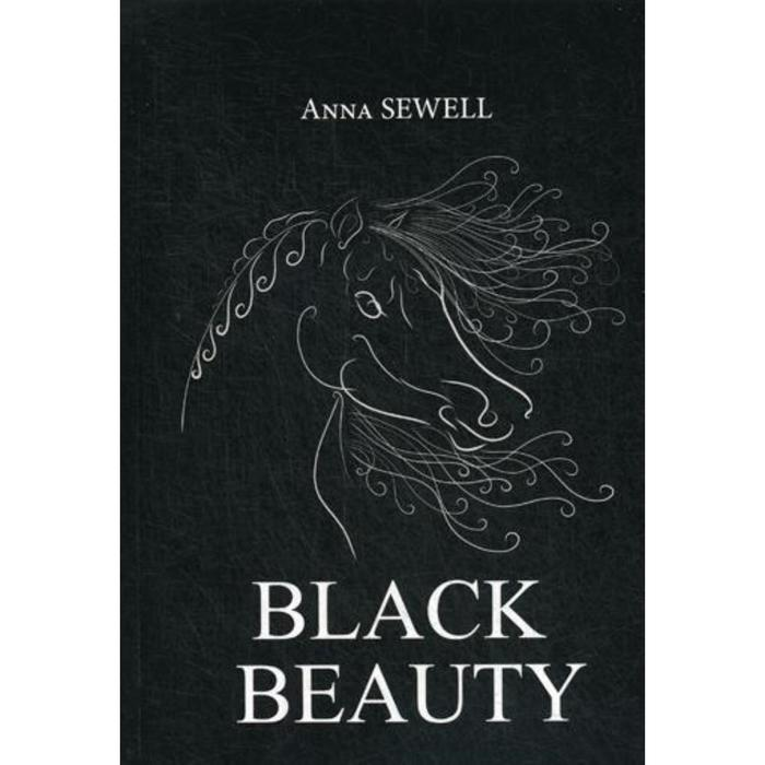 Foreign Language Book. Black Beauty = Черная Красота: роман на английском языке. Sewell A.