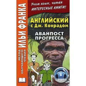 Foreign Language Book. Английский c Джозефом Конрадом. Аванпост прогресса