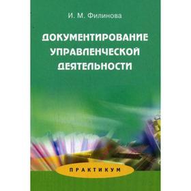 Документирование управленческой деятельности: Практикум. Филинова И.М.