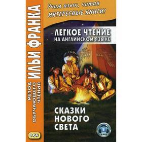 Foreign Language Book. Легкое чтение на английском языке. Сказки Нового Света. Удовиченко А.