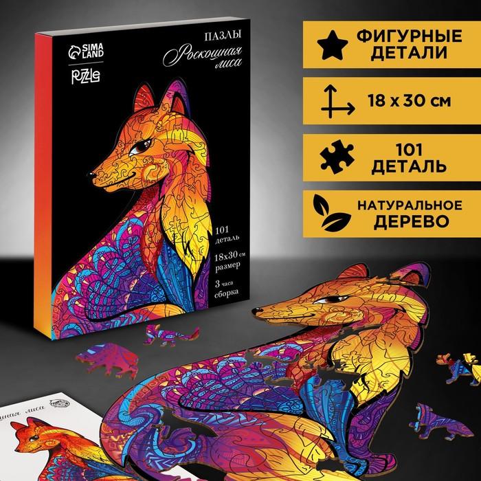 купить Пазлы фигурные Роскошная лиса