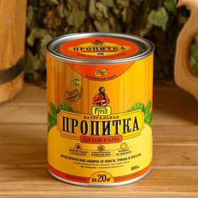 Влаго-биозащитная пропитка для бань и саун 0,8 л Ош