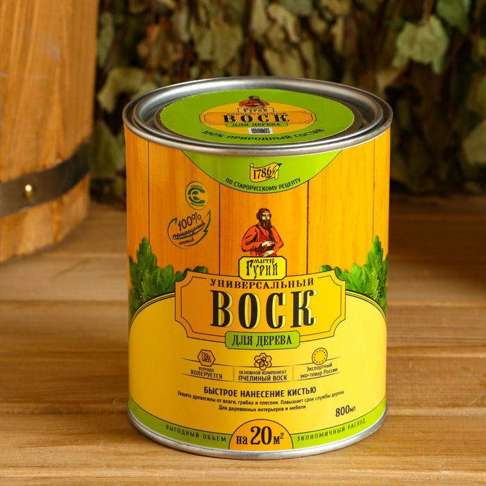 Влаго-биозащитная пропитка, универсальный воск для дерева 0,8 л