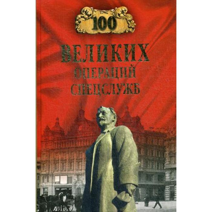 100 великих операций спецслужб. Антонов В.С.