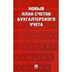 Новый план счетов бухгалтерского учета. Приказ МФ России от 31.10.00. № 94н