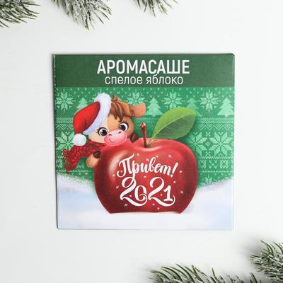 Аромасаше в конверте «Привет 2021!», яблоко