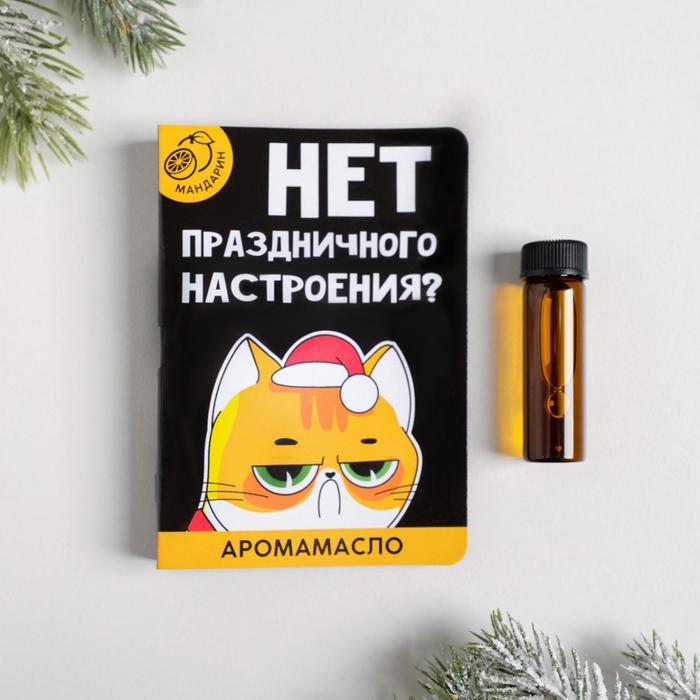 Аромамасло на открытке «Вот, держи», аромат мандарина, 5 мл