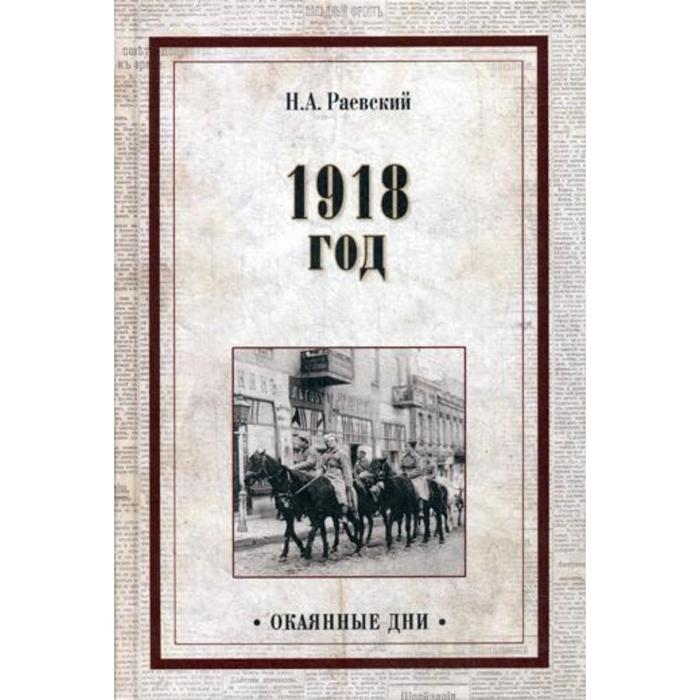 1918 год. Раевский Н.А.