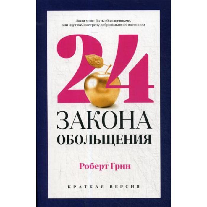 24 закона обольщения для достижения власти. Грин Р.