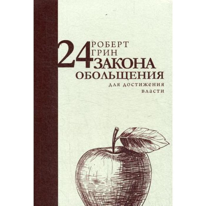 24 закона обольщения для достижения власти (обложка). Грин Р.