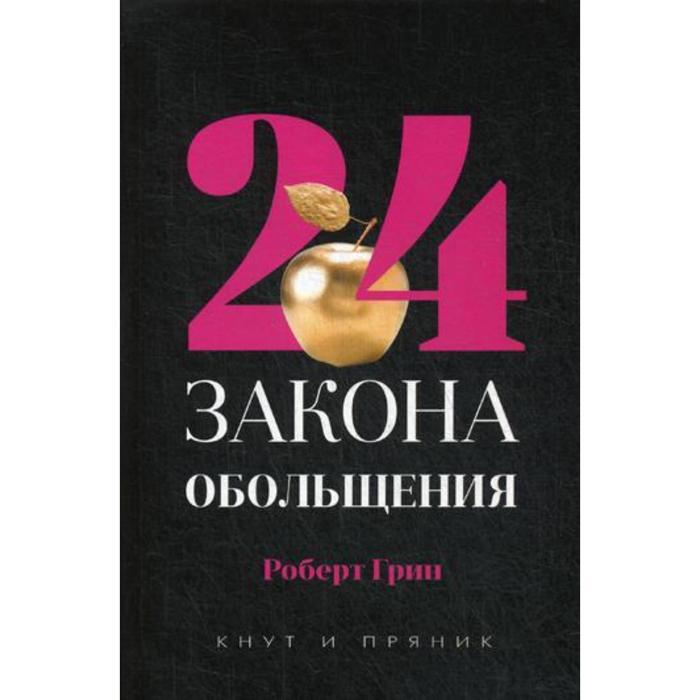 24 закона обольщения. Грин Р.