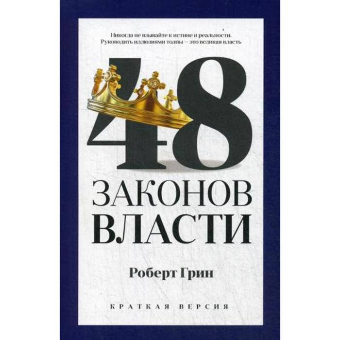48 законов власти (краткая версия). Грин Р.